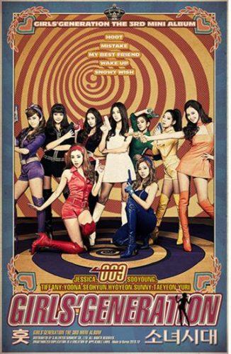 소녀시대 훗 포스터