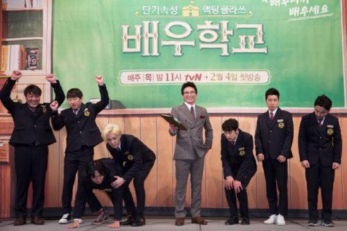 tvN 배우학교