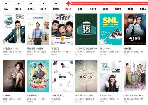 tvN 연대기 2012년