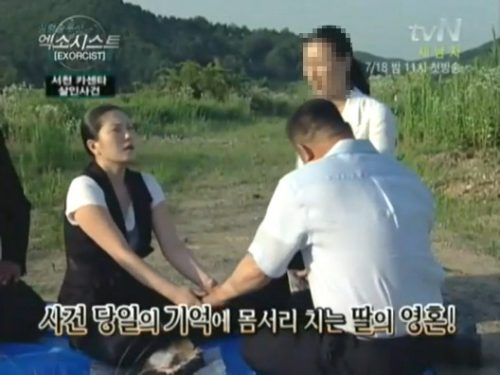 tvN 엑소시스트