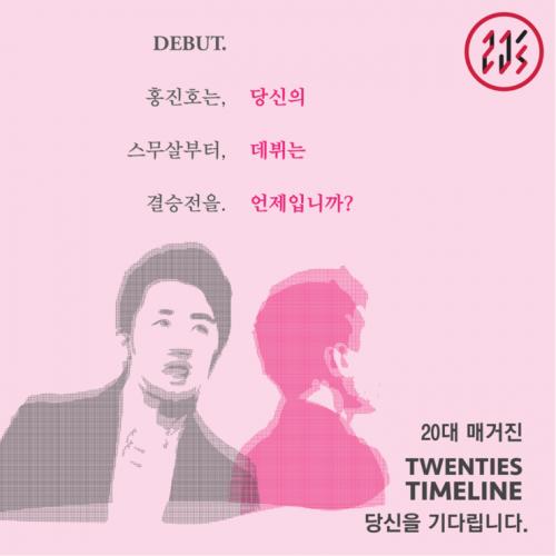 홍진호는 스무살부터 결승전을. 당신의 데뷔는 언제입니까?