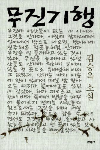 김승옥 무진기행