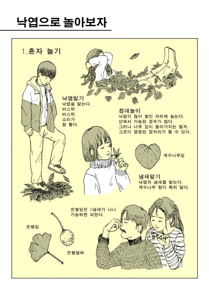 낙엽으로-놀아보자1