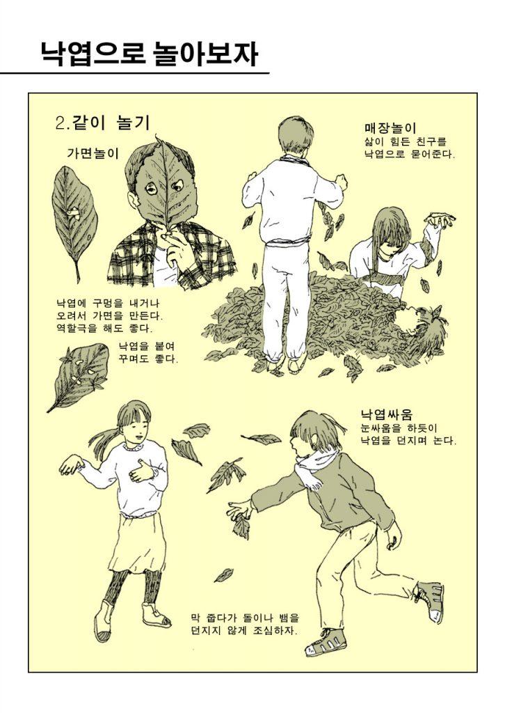 낙엽으로-놀아보자2