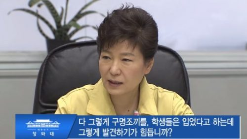 박근혜 세월호대책회의 발언 구명조끼