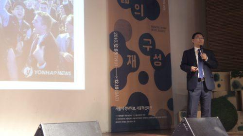 청년허브컨퍼런스 전상인 홍익대 교수