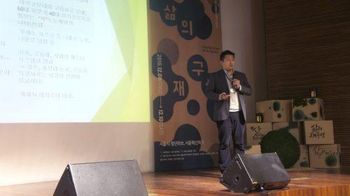 청년허브컨퍼런스 김경묵 와세다대학 교수